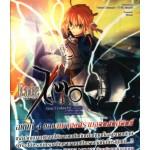 Fate/Zero เฟท/ซีโร่ 04 ตอนเหล่าผู้ร่วงหล่น (นิยาย)