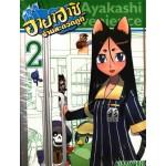 อายาฮาชิ ร้านสะดวกภูติ 02