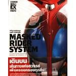 Detail of Heroes EX Masked Rider SYSTEM อัลบั้มรวมรูปพิเศษของ มาสค์ไรเดอร์คาบูโตะ