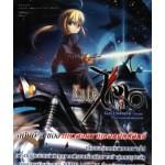 Fate/Zero เฟท/ซีโร่ 05 ตอนความมืดมนเข้าคืบคลาน (นิยาย)