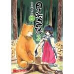 คุมะมิโกะ คนทรงหมี 02