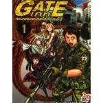 GATE เกท หน่วยรบตะลุยโลกต่างมิติ (การ์ตูน) เล่ม 1