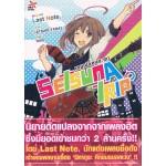 Setsuna Trip เกมเปลี่ยนชะตา