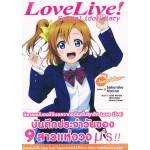 Love Live! School idol diary 01 ~โคซากะ โฮโนกะ~ (นิยาย)