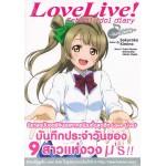 Love Live! School idol diary 03 ~มินามิ โคโทริ~ (นิยาย)