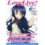 Love Live! School idol diary 02 ~โซโนตะ อุมิ~ (นิยาย)