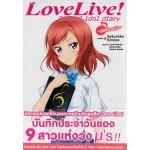 Love Live! School idol diary 04 ~นิชิกิโนะ มากิ~ (นิยาย)
