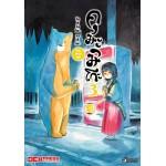 คุมะมิโกะ คนทรงหมี เล่ม 03 (Masume Yoshimoto) (DEXPRESS)