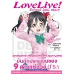 Love Live! School idol diary 07 ~ยาซาวะ นิโกะ~ (นิยาย)