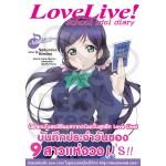 Love Live! School idol diary 08 ~โทโจ โนโซมิ~ (นิยาย)