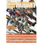 Gundam Weapons Gundam Build Fighters Honoo No Kyoukasyo คัมภีร์ดัดแปลงกันพลา ฉบับ Gundam Build Fighters