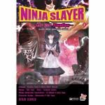 NINJA SLAYER นินจาสเลเยอร์ (การ์ตูน) เล่ม 02 ลาสต์ เกิร์ล แสตนดิ้ง (หนึ่ง)