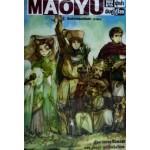 MAOYU จอมมารผู้กล้า จับคู่กู้โลก เล่ม 5 อีกฟากของเนินเขา (นิยาย) (อวสาน)