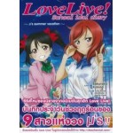 Love Live! School idol diary - μ's summer vocation -