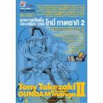 ยุทธการกันดั้มขยับเหงือก ของ โทนี่ ทาเคซากิ เล่ม 2