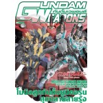 Gundam Weapons Mobile Suit Gundam Unicorn [Over The Rainbow] Special Edition