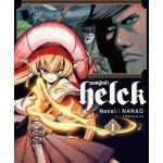 ยอดผู้กล้า helck (การ์ตูน) เล่ม 01