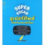 Super Vocab ซูเปอร์ศัพท์ ศัทพ์หมวดเหนือโลก
