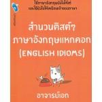 สำนวนติสต์ๆภาษาอังกฤษแหกคอก Engilsh Idioms