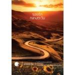 รอยรักกลางตะวัน (ซีรีส์ราชสีห์ เล่ม 8) (นายตะวัน)