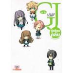 GJ BU เล่ม 01 (กู๊ดจ๊อบ คลับ)