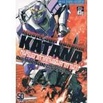 Mobile Suit Gundam Katana หุ่นรบอวกาศกันดั้มคาทาน่า เล่ม 01
