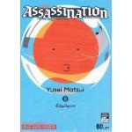 Assassination Classroom เล่ม 08 ชั่วโมงโอกาส
