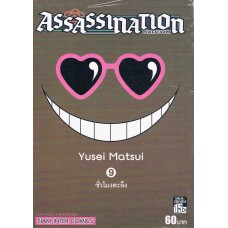 Assassination Classroom เล่ม 09 ชั่วโมงตะลึง