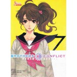Brothers Conflict เล่ม 07 (เล่มจบ)