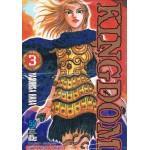 KINGDOM 03