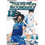 ทะยานฝันไทยลีก NEW LEGEND เล่ม 13