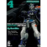 MOBILE SUIT GUNDAM SEED DESTINY ASTRAY Re : Master Edition เล่ม 04