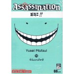 Assassination Classroom เล่ม 11 ชั่วโมงกีฬาสี