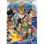 วันพีช One Piece เล่ม 75