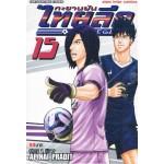 ทะยานฝันไทยลีก NEW LEGEND เล่ม 15