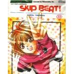SKIP BEAT เล่ม 33