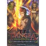 Pangea Online โลกใหม่ ภาค 2 เล่ม 08 ประตูสีทองและห้องสุดท้าย (Great Polar Bear)