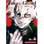 Tokyo Ghoul โตเกียว กูล เล่ม 07