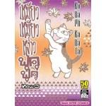เหมียวเหมียวหง่าวฟุคุฟุคุ NEW 03