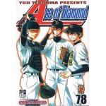 Ace of Diamond เล่ม 07 - 08