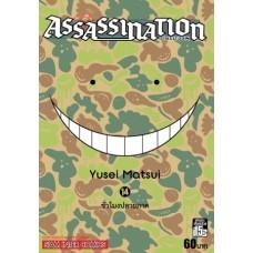 Assassination Classroom เล่ม 14 ชั่วโมงปลายภาค