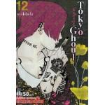Tokyo Ghoul โตเกียว กูล เล่ม 12