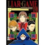 Liar Game เกมหลอก คนลวง เล่ม 18  [ XVIII ]