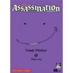 Assassination Classroom เล่ม 15 ชั่วโมงพายุ