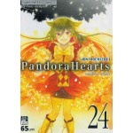 Pandora Heart เล่ม 24 (เล่มจบ)