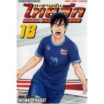 ทะยานฝันไทยลีก NEW LEGEND เล่ม 18