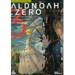 ALDNOAH . ZERO เล่ม 03