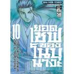 ยอดเชฟของโนบุนางะ เล่ม 10