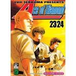 Ace of Diamond เล่ม 12 (23 + 24)