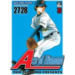 Ace of Diamond เล่ม 14 (27 + 28)
